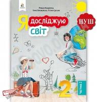 Підручник Я досліджую світ 2 клас 2 частина НУШ Авт: Вашуленко М. Вид: Освіта
