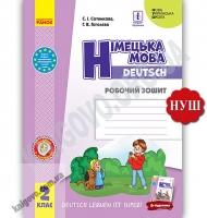 Робочий зошит Німецька мова Deutsch lernen ist super 2 клас НУШ Авт: Сотникова С. Вид: Ранок