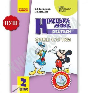 Флеш-картки Німецька мова 2 клас Deutsch Нова українська школа НУШ Вид: Ранок