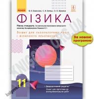 Зошит для лабораторних робіт Фізика 11 клас Стандарт під керівництвом Ляшенка О. Авт: Божинова Ф. Вид: Ранок