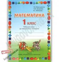 Математика 1 клас Робочий зошит до навчального посібника Авт: Захарова Г. Жемчужкіна Г. Мельник К. Вид: Розвиваюче навчання