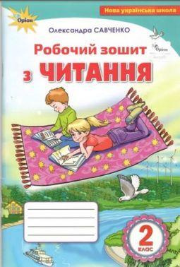 Робочий зошит з читання 2 клас НУШ Авт: Савченко О. Вид: Оріон