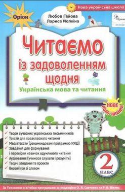 Читаємо із задоволенням щодня Українська мова та читання 2 клас НУШ Авт: Гайова Л. Вид: Оріон