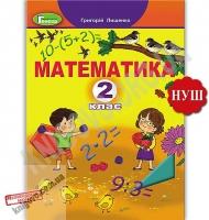 Підручник Математика 2 клас НУШ Авт: Лишенко Г. Вид: Генеза