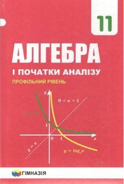 Підручник Алгебра і початки аналізу 11 клас Профільний рівень Програма 2019 Авт: Мерзляк А. Вид: Гімназія