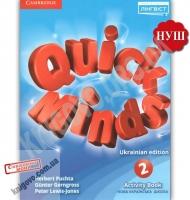Quick Minds 2 Activity Book Ukrainian edition Англійська мова НУШ Авт: Г. Пухта Вид: Лінгвіст