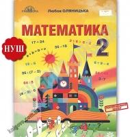 Підручник Математика 2 клас НУШ Авт: Оляницька Л. Вид: Грамота