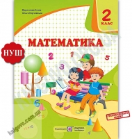 Підручник Математика 2 клас НУШ Авт: Козак М. Корчевська О. Вид: Підручники і Посібники