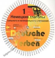 Немецкие глаголы сильного и неправильного спряжения Круг VegaBooks