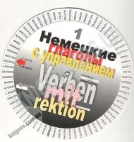 Немецкие глаголы с управлением Круг VegaBooks