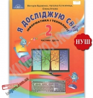 Підручник Я досліджую світ 2 клас 2 частина Інформатика і технології НУШ Авт: Вдовенко В. Вид: Грамота