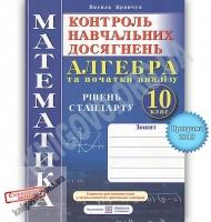 Зошит для контролю навчальних досягнень Алгебра і початки аналізу 10 клас Стандарт Авт: Кравчук В. Вид: Підручники і посібники