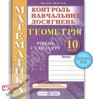 Зошит для контролю навчальних досягнень Геометрія 10 клас Стандарт Авт: Кравчук В. Вид: Підручники і посібники