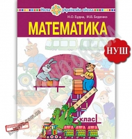 Підручник Математика 2 клас НУШ Авт: Будна Н. Беденко М. Вид: Богдан