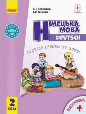 Підручник Німецька мова Deutsch lernen ist super 2 клас НУШ Авт: Сотникова С. Гоголєва Г. Вид: Ранок