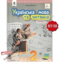 Підручник Українська мова та читання 2 клас 2 Частина НУШ Авт: Вашуленко М. Вид: Освіта