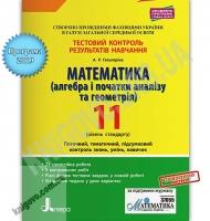 Математика Алгебра і початки аналізу та геометрія 11 клас Стандарт Тестовий контроль Програма 2019 Вид: Літера