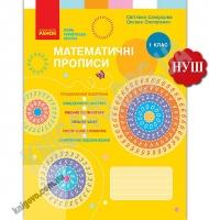 Математичні прописи 1 клас НУШ Авт: Скворцова С., Онопрієнко О. Вид: Ранок