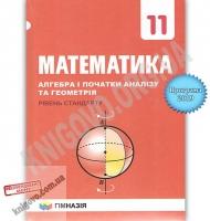 Підручник Математика Алгебра і початки аналізу та геометрія 11 клас Стандарт Програма 2019 Авт: Мерзляк А. Вид: Гімназія