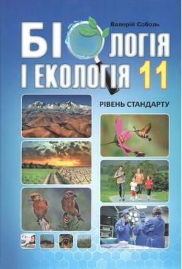 Підручник Біологія і екологія 11 клас Стандарт Програма 2019 Авт: Соболь В. Вид: Абетка