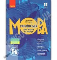 Українська мова для іміджу та кар'єри Авт: Літвінова І. Вид: Ранок