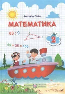Підручник Математика 2 клас НУШ Авт: Заїка А. Вид: Підручники і Посібники