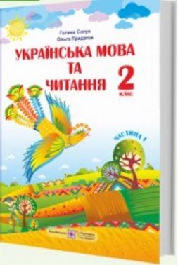 Підручник Українська мова та читання 2 клас Частина 1 НУШ Авт: Придаток О. Вид: Підручники і Посібники