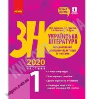 ЗНО 2020 Українська література Інтерактивний?довідник-практикум?із?тестами Частина 1 Гарюнова Ю. Ранок