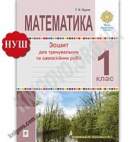 Математика 1 клас Зошит для тренувальних та самостійних робіт НУШ Авт: Будна Т. Вид: Богдан