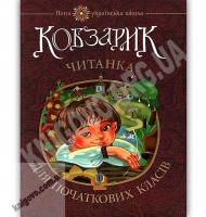 Кобзарик читанка для початкових класів НУШ Авт: Січовик І. Вид: Богдан