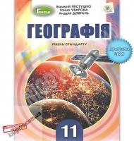 Підручник Географія 11 клас Стандарт Програма 2019 Авт: Пестушко В. Уварова Г. Вид: Генеза