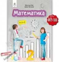 Підручник Математика 2 клас НУШ Авт: Бевз Г. Вид: Освіта