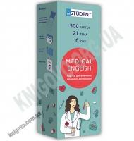 Картки для вивчення англійських слів 500 карток Medical English Українсько-англійські Вид: English Student