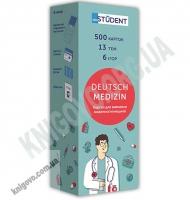 Картки для вивчення німецьких слів 500 карток DEUTSCH MEDIZIN Українсько-німецькі Вид: English Student