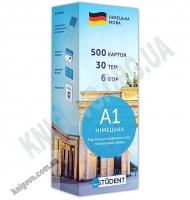 Картки для вивчення німецьких слів 500 карток А1 початківці Українсько-німецькі Вид: English Student