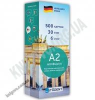 Карточки для изучения немецких слов 500 карточек А2 ниже среднего Изд: English Student