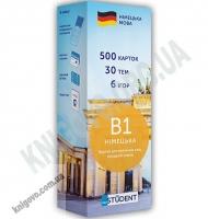 Карточки для изучения немецких слов 500 карточек В1 средний Изд: English Student