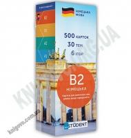 Карточки для изучения немецких слов 500 карточек В2 выше среднего Изд: English Student