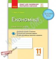 Зошит для оцінювання результатів навчання Економіка 11 клас Профільний рівень Програма 2019 Авт: Черна Т. Вид: Ранок