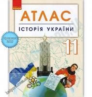 Атлас Історія України 11 клас Програма 2019 Вид: Ранок