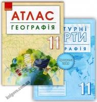 Атлас Географія + контурні карти 11 клас Програма 2019 Вид: Ранок