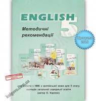 Методичні рекомендації для роботи з НМК English 5 клас Програма 2018 Авт: Карпюк О. Вид: Лібра-Терра