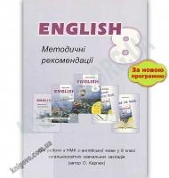 Методичні рекомендації для роботи з НМК English 8 клас Нова програма Авт: Карпюк О. Вид: Лібра-Терра