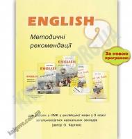 Методичні рекомендації для роботи з НМК English 9 клас Нова програма Авт: Карпюк О. Вид: Лібра-Терра