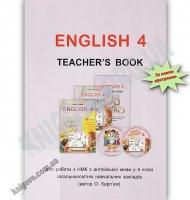 Книга для вчителя до НМК з англійської мови English 4 клас Нова програма Авт: Карпюк О. Вид: Лібра-Терра