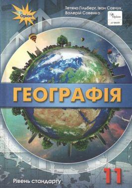 Підручник Географія 11 клас Стандарт Програма 2019 Авт: Гільберг Т. Вид: Оріон