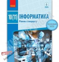 Підручник Інформатика 10-11 клас Стандарт Програма 2019 Авт: Бондаренко О. Вид: Ранок