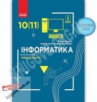 Підручник Інформатика 10-11 клас Стандарт Програма 2019 Авт: Руденко В. Речич Н. Вид: Ранок