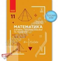 Підручник Математика Алгебра і початки аналізу та геометрія Стандарт 11 клас Програма 2019 Авт: Нелін Є. Вид: Ранок