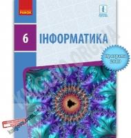 Підручник Інформатика 6 клас Програма 2019 Авт: Бондаренко О. Вид: Ранок